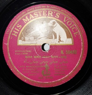 Aah - N.50440 - (Condition 75-80%) - 78 RPM