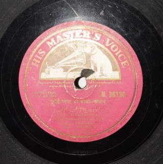 Arzoo - N.36130 - (Condition 80-85%) - 78 RPM