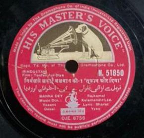 Toofan Aur Diya - N.51850 - (Condition 90-95%) - 78 RPM