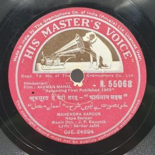 Aasman Mahal - N.55068 - (Condition 90-95%) - 78 RPM