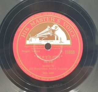 Rabindranath Tagore - P. 11858 - 78 RPM