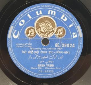 Manik Varma – Meera Bhajan – GE. 39024 - 78 RPM