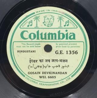 Gosain Devinandan – G. E. 1356 - 78 RPM