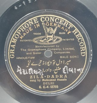 Mohamed Hussain - G.C.-4-12755 – (Condition – 90-95%) – Single Side Record – 78 RPM