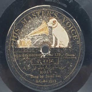 Janki Bai - G.C. 8 13517/18 - (Condition 85-90%) - 78 RPM
