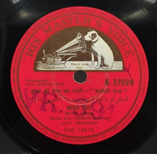 Aakhri Dao - N.52809 - (Condition 85-90%) - 78 RPM