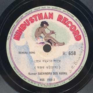 Sachindra Deb Varma – H. 658 - (Condition 90-95%) – 78 RPM