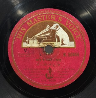 Aah - N.50444 - (Condition 70-75%) - 78 RPM