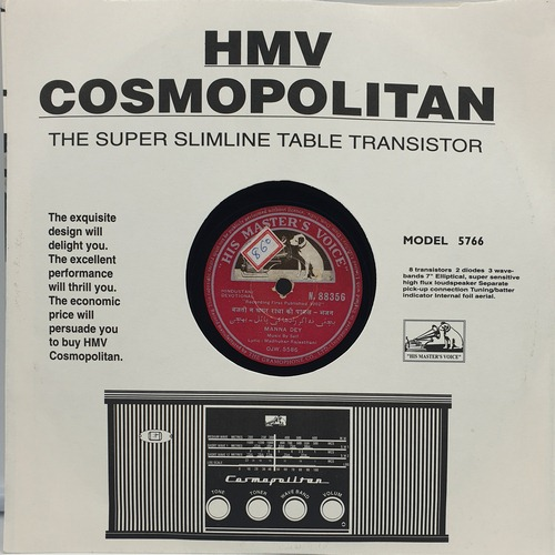 Manna Dey - Bhajan - N.88356 – (Condition 85-90%) – 78 RPM