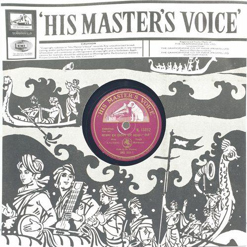 Holi - N.15892 – 78 RPM