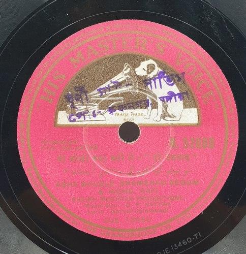 Do Ustad - N.52888 - 78 RPM