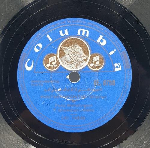 Mahalingam – GE. 6758 – (Condition 90-95%) - 78 RPM