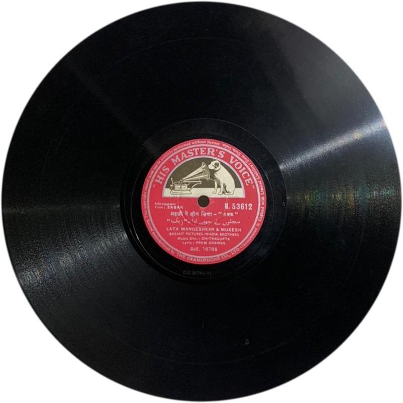 Zabak - N.53612 - (Condition 85-90%) - 78 RPM