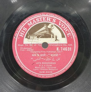 Aadmi - N.74631 - (Condition 85-90%) -78 RPM