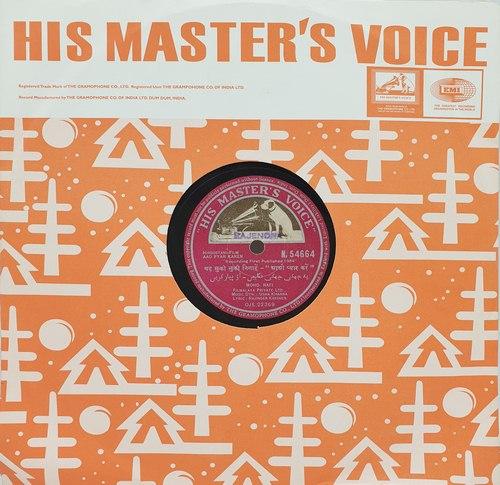 Aao Pyar Karen - N.54664 - 78 RPM