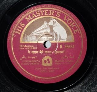 Ghulami – N.26624 - 78 RPM