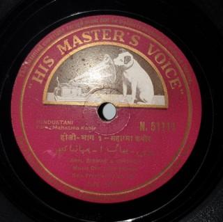 Mahatma Kabir  – N.51111 – (Condition 80-85%) - 78 RPM