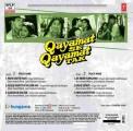 Qayamat Se Qayamat Tak - SFLP 14 – LP Record