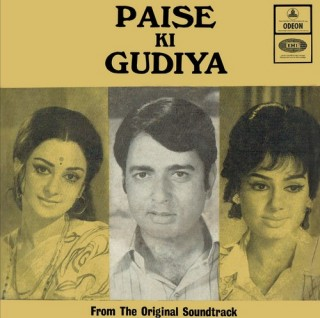 Paise Ki Gudiya - EMOE 2272 - (Condition - 80-85%) - Cover Reprinted - EP Record
