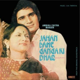 Jahan Bahe Ganga Ki Dhar (Bhojpuri) - 2218 0284 - (Condition 85-90%) - Cover Reprinted - EP Record