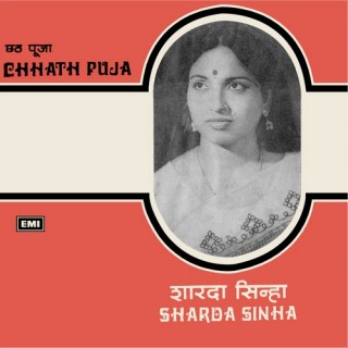 Sharda Sinha (Chhath Puja) - 7EPE 17603 - (Condition 90-95%) - Cover Reprinted - EP Record