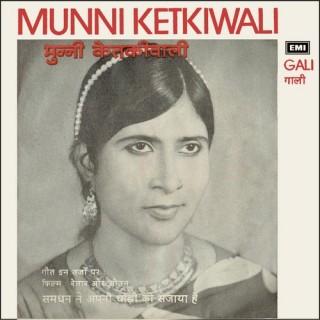 Munni Ketkiwali (Gali) - 7EPE 17623 – Cover Reprinted – EP Record