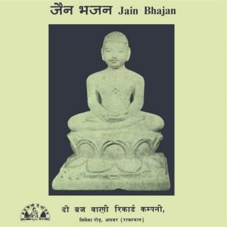 Jain Bhajan - TRB E 105 - Cover Reprinted - EP Record