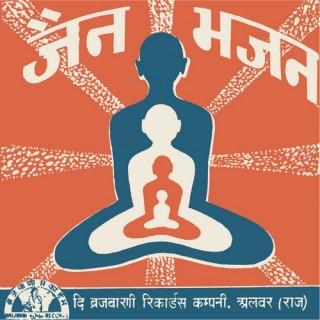 Jain Bhajan Aatm Bhodhan - TRB E 106 - (Condition 85-90%) - Cover Reprinted - EP Record