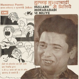 Hullarh Moradabadi (Humorous Poems & Jokes) - 7EPE 2172 - Cover Reprinted - EP Record