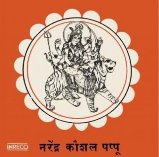 Narinder Kaushal Pappu – Punjabi Devotional – 2242 0983 – Cover Reprinted – EP Record