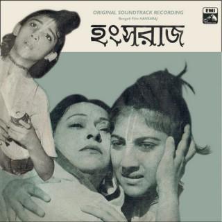 Hansaraj (Bengali Film) – 7EPE 5043 - Cover Reprinted - EP Record