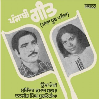 Uma Devi Surinder Kumar Sharma – Punjabi Geet – 2249 0734 – (Condition 85-90%) - Cover Reprinted - EP Record