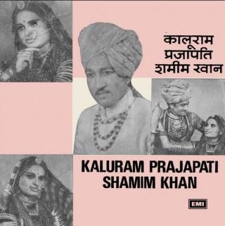 Kaluram Prajapati & Shamim Khan (Rajasthani Folk) - 7EPE 2437 - (Condition 90-95%) - Cover Reprinted - EP Record