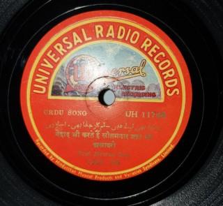 Meeran Bux – UH 11748 – (Condition 90-95%) - 78 RPM