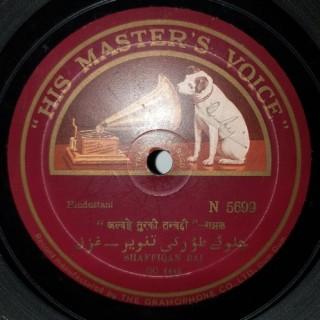 Shaffiqan Bai -  N.5699 – (Condition 85-90%) - 78 RPM