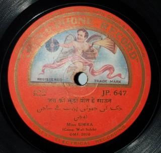 Umra – JP.647 – (Condition 90-95%) - 78 RPM