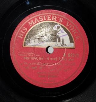Ebrahim - Film Instrumental Tune - N.92573 - (condition 90-95%) - 78 RPM