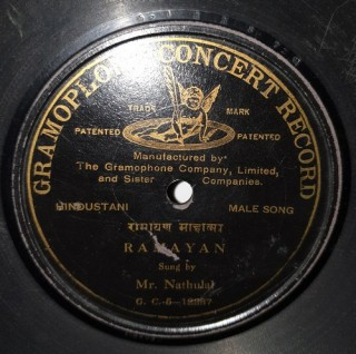 Nathulal - G.C.-5-12287 - (Condition 75-80%) - Single Side Record - 78 RPM