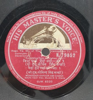 Mohinder Kapoor – Shree Guru Gobind Singh Vani – N.79852 – (Condition 70-75%) - 78 RPM