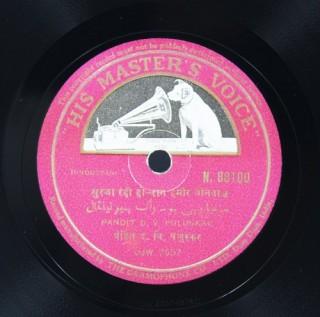 D. V. Paluskar - N.88100 - 78 RPM