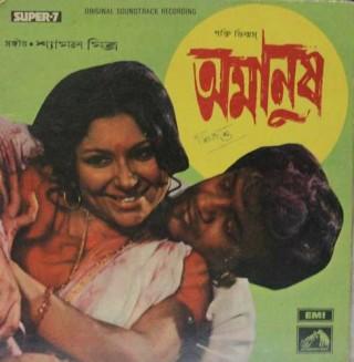 Amanush - Bengali Film - 7LPE 2002 - (Condition 90-95%) - Cover Reprinted - Super 7
