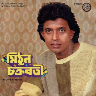 Mithun Chakraborty - Bengali Morden Songs - S/EJNG 1120 - Cover Reprinted - EP Record