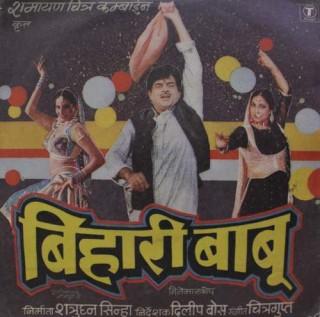 Bihari Babu - Bhojpuri Film - SFEP 2012 - Cover Reprinted - EP Record