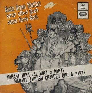 Mahant Hira Lal Hira & Mahant Jagdish Chander Giri - Mata Diyan Bhetan - EMOE 10522 - EP Record