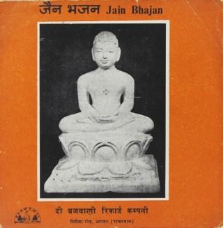Jain Bhajan - TRB E 105 - EP Record