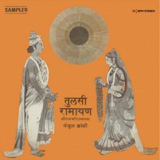 Tulsi Ramayan - Sri Ramcharitmanas - 7 LYJW 1003 – Cover Reprinted - Super 7