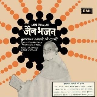 Jain Bhajan - 7EPE 2158 - Cover Reprinted – EP Record