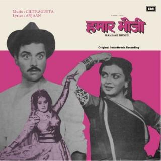 Hamaar Bhouji - Bhojpuri Film – 7EPE 7856 - (Condition 90-95%) – Cover Reprinted – EP Record