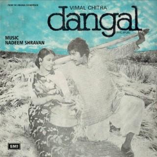 Dangal – Bhojpuri Film - 7EPE 7359 - Cover Reprinted – EP Record