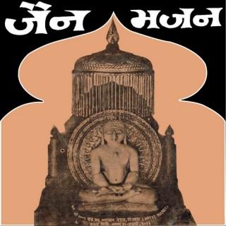 Jain Bhajan - TRB E 148 - Cover Reprinted - EP Record